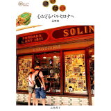 心おどるバルセロナへ最新版 (旅のヒントBOOK)
