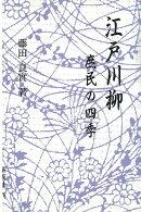 【バーゲン本】江戸川柳庶民の四季