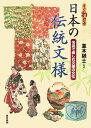 すぐわかる日本の伝統文様 名品で楽しむ文様の文化 [ 並木誠士 ]
