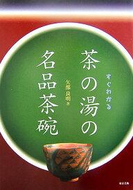 すぐわかる茶の湯の名品茶碗 [ 矢部良明 ]