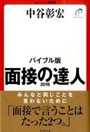 面接の達人(2016 バイブル版)