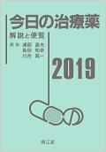 【予約】今日の治療薬2019