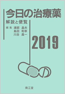 今日の治療薬2019