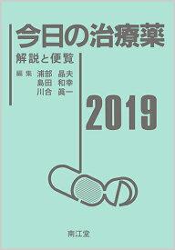 今日の治療薬2019 解説と便覧 [ 浦部 晶夫 ]