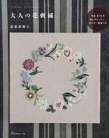 大人の花刺繍 [ 蓬莱和歌子 ]