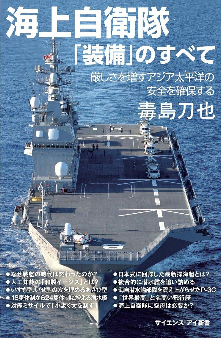 海上自衛隊「装備」のすべて 厳しさを増すアジア太平洋の安全を保障する (サイエンス・アイ新書) [ 毒島 刀也 ]