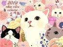猫のChoo chooカレンダー(2019)