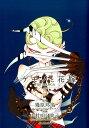 ノケモノと花嫁(第5巻) THE MANGA [ 幾原邦彦 ]