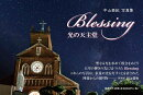 Blessing 光の天主堂