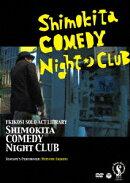 フキコシ・ソロ・アクト・ライブラリー シモキタ・コメディ・ナイト・クラブ 今夜の出演:吹越満