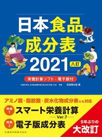 日本食品成分表2021八訂 栄養計算ソフト・電子版付 [ 医歯薬出版 ]