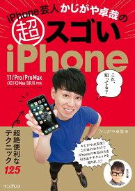 iPhone芸人かじがや卓哉の超スゴいiPhone 超絶便利なテクニック125 11/pro/pro [ かじがや卓哉 ]