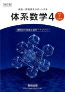 体系数学4(高校2年生用)4訂版
