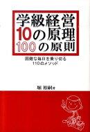 学級経営10の原理・100の原則