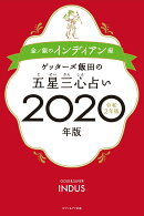 ゲッターズ飯田の五星三心占い2020年版 金/銀のインディアン座