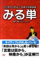 みる単DVD 20分で英語が話せる!