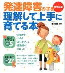 【謝恩価格本】発達障害の子を理解して上手に育てる本 幼児期編
