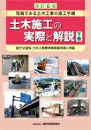 改訂6版 土木施工の実際と解説 下巻
