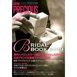 JAPAN PRECIOUS(No.95(Autumn 20) BRIDAL BOOK 2019