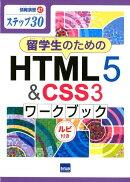 留学生のためのHTML5&CSS3ワークブック