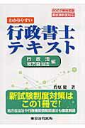 わかりやすい行政書士テキスト(行政法・地方自治法編 2007)