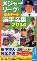 メジャーリーグ・完全データ選手名鑑(2014)