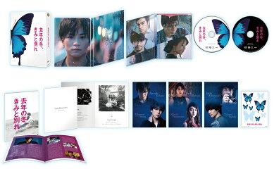 去年の冬、きみと別れ DVD プレミアム・エディション(2枚組)(初回仕様)