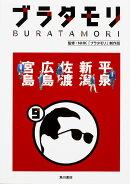 【予約】ブラタモリ 9 平泉 新潟 佐渡 広島 宮島