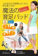 つけるだけで姿勢もよくなり、足も速くなる 魔法の育足パッド 大山式ジュニア for kids