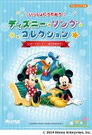 いっしょにうたおう ディズニー・ソング・コレクション -レット・イット・ゴー〜ありのままで〜ー