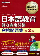 日本語教育能力検定試験合格問題集第2版