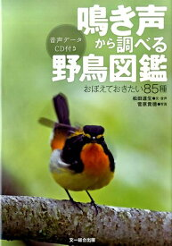 鳴き声から調べる野鳥図鑑(仮) おぼえておきたい85種 音声データCD付き [ 松田道生 ]