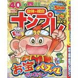みんなが選んだナンプレ特大号(Vol.9) (EIWA MOOK)