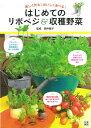 【バーゲン本】はじめてのリボベジ&収穫野菜 [ 岡井 路子 ]