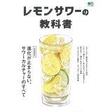レモンサワーの教科書 (エイムック)