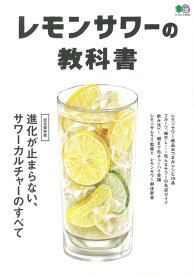 レモンサワーの教科書 完全保存版 進化が止まらない、サワーカルチャーのす (エイムック)