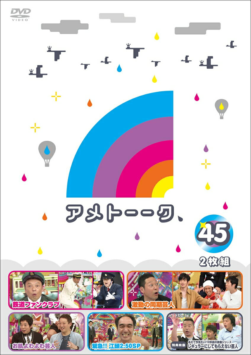 【先着特典】アメトーーク! DVD 45(オリジナル着せ替えジャケット付き) [ 雨上がり決死隊 ]