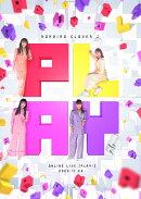 「PLAY!」 LIVE DVD