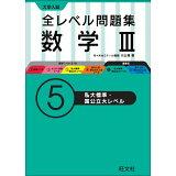 大学入試全レベル問題集数学(5) 私大標準・国公立大レベル