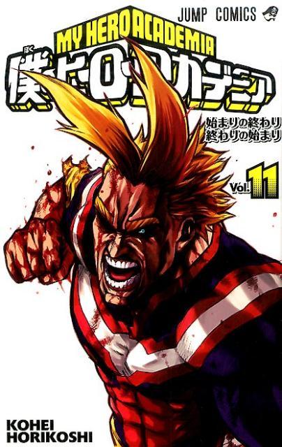 僕のヒーローアカデミア 11 (ジャンプコミックス) [ 堀越 耕平 ]