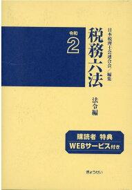 税務六法法令編(令和2年版) [ 日本税理士会連合会 ]
