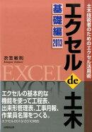 エクセルde土木(基礎編 2013)