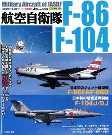航空自衛隊F-86/F-104復刻版 (イカロスMOOK 自衛隊の名機シリーズ JWings特別編集)