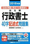 出る順行政書士40字記述式問題集(2018年版)