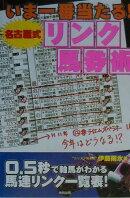 いま一番当たる!名古屋式リンク馬券術