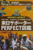 2002年ワ-ルドカップ来日サポ-タ-PERFECT図鑑