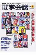 選挙会議(vol.1)