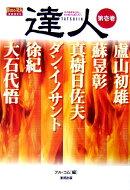 達人(第壱巻)