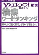 Yahoo! Japan検索検索ワ-ドランキング