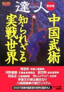 達人(第3巻)